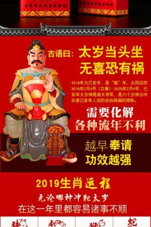 Quan Tạ Thái – Thái tuế 2019 – Phong thủy Trọng Hùng
